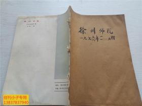 创刊号X--徐州师院