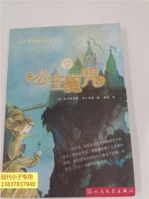 当代欧美畅销儿童小说:公主魔咒