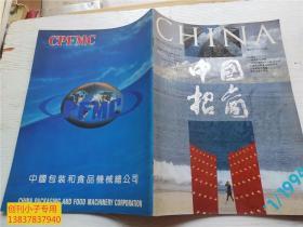 创刊号ZG--中国招商