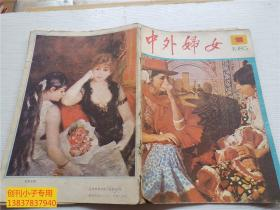 创刊号Z--中外妇女  陈云题刊名