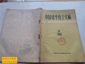 创刊号ZG--中国化学化工文摘