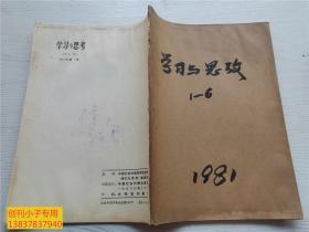 创刊号X--学习与思考  中国社会科学研究生院学报