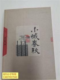 中国当代长篇小说藏本:小城春秋
