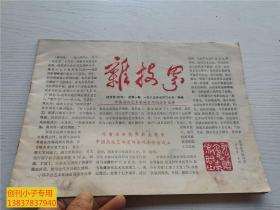 创刊号--杂技界(试刊号)苏金伞题刊名  有现货