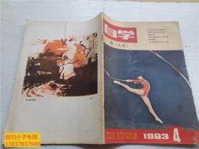 创刊号Z--自学1983年第4期(改刊号)原《人才》