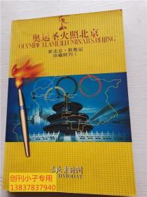 奥运圣火照北京:新北京·新奥运:珍藏特刊:[中英文本]