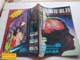 中国青年科技改版试刊号
