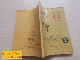 初级中学课本 英语 第二册 库存未使用  压膜本 封皮泛黄