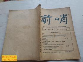 创刊号Q--前哨(第一卷 第一期,中国左翼作家联盟机关杂志)纪念战死者专号 附照片 含文学导报7期 影印本