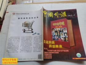 创刊号ZG--中国外汇(改刊号,原名中国外汇管理)