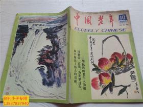 创刊号ZG:中国老年