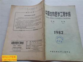 创刊号ZG--中国生物医学工程学报
