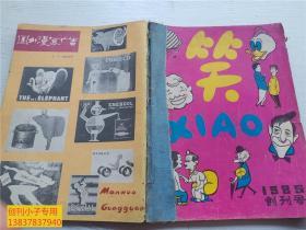 创刊号X--笑 1985年1-3、12期