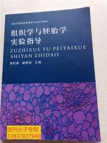 组织学与胚胎学实验指导/新世纪普通高校医学专业系列教材