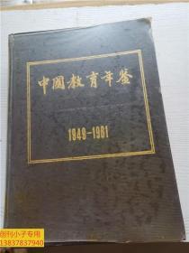 创刊号ZG--中国教育年鉴1949-1981年