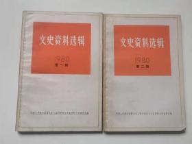 上海文史--文史资料选辑1980年第一、二辑