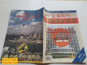 创刊号ZG:中国金融信息.证券周刊 1997年第1期