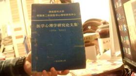 医学心理学研究论文集(1958-1995) (16开,88品)东租--南边堆放