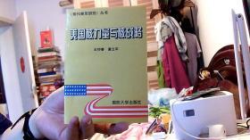 美国核力量与核战略《现代美军研究》(32开,88品)东租屋--东5横--55