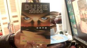 DUNE 2000 使用手册 (32开,9品)东--东5横-60