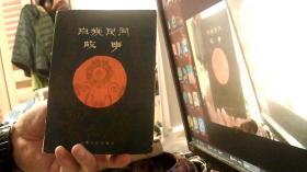 白族民间故事(32开,88品)中租--南3竖--55