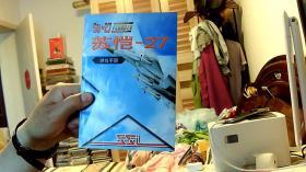 苏恺-27 游戏手册 (32开,88品)阳台2对 放