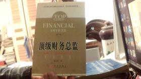 顶级财务总监--张云亭 著 / 中信出版社(16开,9品)东租--南边堆放