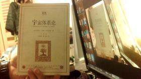 宇宙体系论--[法]拉普拉斯 / 上海译文出版社(32开,88品)中租--南3竖--55