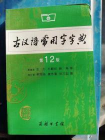 正版全新包邮了 古汉语常用字字典(第12版)
