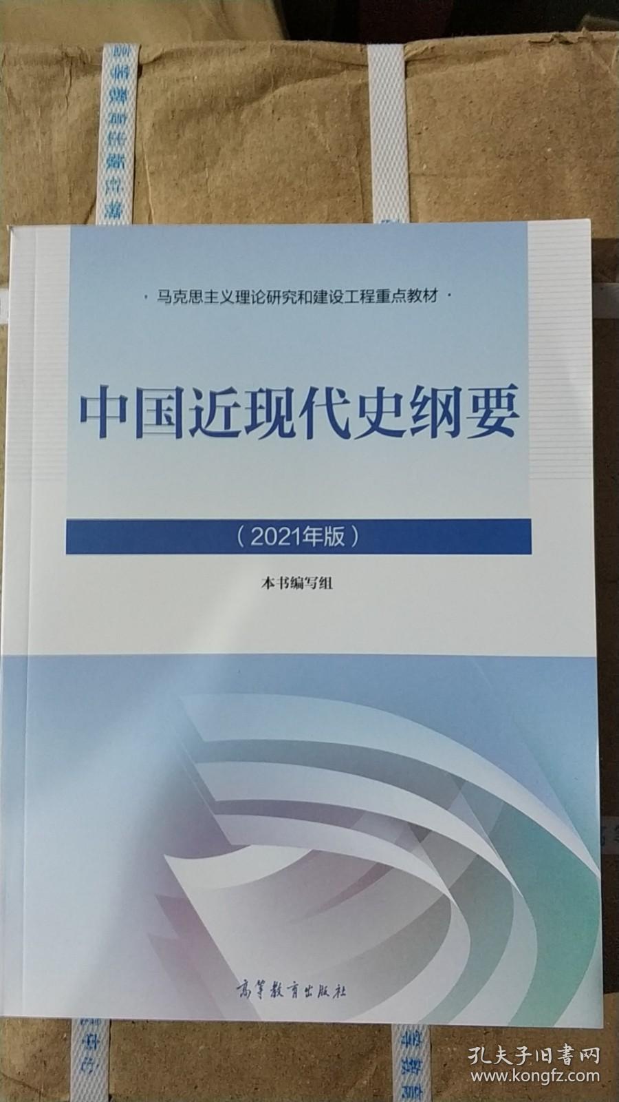中国近现代史纲要 2021年版 最新版