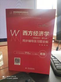包邮了西方经济学(宏观部分·第七版新版)同步辅导及习题全解/