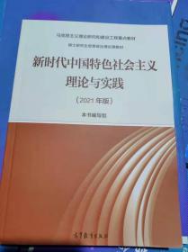 包邮了 2021年版新时代中国特色社会主义理论与实践(硕士研究生)新时代中国特色社会主义理论与实践 9787040567373