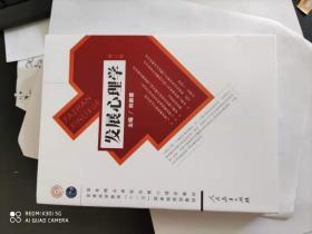 全新包邮了 发展心理学 第二版
