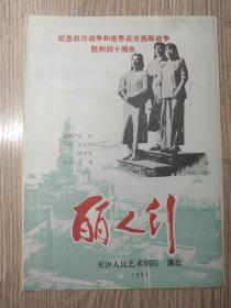 节目单  丽人行  天津人民艺术剧院