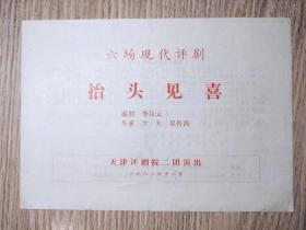 老节目单  《抬头见喜》  六场现代评剧  天津评剧院二团