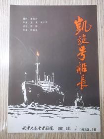 节目单  凯旋号船长  天津人民艺术剧院