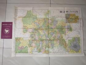 建国后 1950年 初版     《四川分县详图》  地图