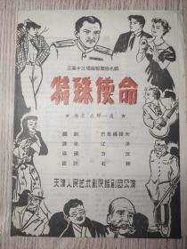 五十年代 节目单   特殊使命  天津人民艺术剧院