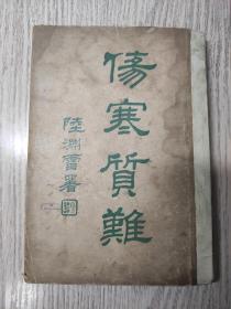 中医中药: 1950年出版《伤寒质难》 陆渊雷