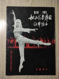 文革老节目单  日本松山芭蕾舞团访华演出  封面样板戏  白毛女