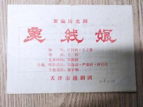 老节目单  越剧戏单  《窦线娘》  天津市越剧团
