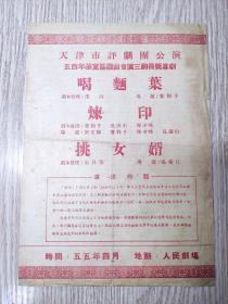 老节目单 天津市评剧团公演  炼印 挑女婿  喝面叶  1955年  人民剧场