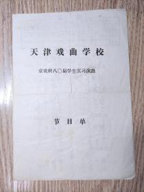 老节目单  天津戏曲学校   京戏科80届学生实习演出