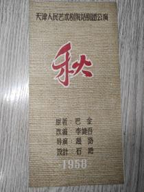 老节目单  1958年 《秋》 有作者巴金的话   天津市人民艺术剧院