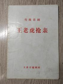 老节目单  越剧戏单  《王老虎抢亲》  天津市越剧团