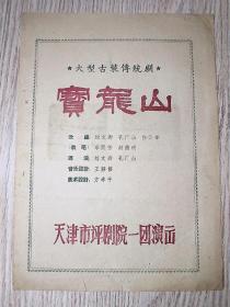 老节目单 《 宝龙山》  天津市评剧院  内有剧照