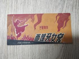 老节目单  《西班牙儿女》  天津人民歌舞剧院
