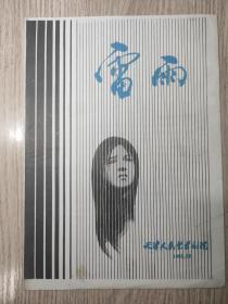 节目单   雷雨  天津人民艺术剧院