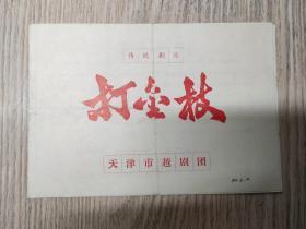 老节目单  越剧戏单  《打金枝 》  天津市越剧团