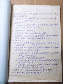 16开手写油印本    各种中药配方